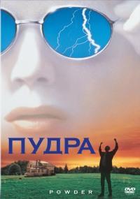 Смотреть Пудра онлайн на Кинопод бесплатно