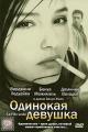 Смотреть фильм Одинокая девушка онлайн на Кинопод бесплатно