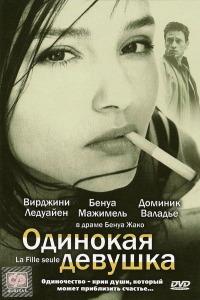 Смотреть Одинокая девушка онлайн на Кинопод бесплатно