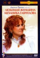 Смотреть фильм Любимая женщина механика Гаврилова онлайн на KinoPod.ru бесплатно