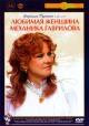 Смотреть фильм Любимая женщина механика Гаврилова онлайн на Кинопод бесплатно