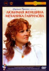 Смотреть Любимая женщина механика Гаврилова онлайн на Кинопод бесплатно