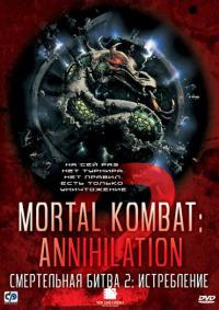 Смотреть Смертельная битва 2: Истребление онлайн на Кинопод бесплатно