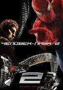 Смотреть фильм Человек-паук 2 онлайн на KinoPod.ru платно