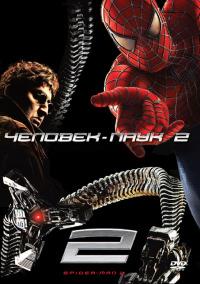 Смотреть Человек-паук 2 онлайн на Кинопод бесплатно