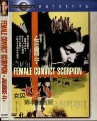 Смотреть Скорпион: Барак № 41 онлайн на Кинопод бесплатно