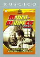 Смотреть фильм Печки-лавочки онлайн на KinoPod.ru бесплатно