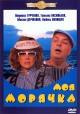 Смотреть фильм Моя морячка онлайн на Кинопод бесплатно