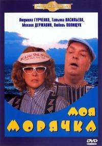 Смотреть Моя морячка онлайн на Кинопод бесплатно