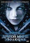 Смотреть фильм Другой мир 2: Эволюция онлайн на KinoPod.ru платно