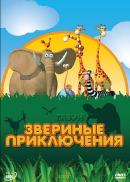 Смотреть фильм Газун: Звериные приключения онлайн на Кинопод бесплатно