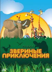 Смотреть Газун: Звериные приключения онлайн на Кинопод бесплатно