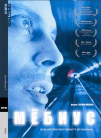 Смотреть Мебиус онлайн на KinoPod.ru бесплатно