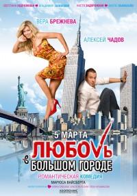 Смотреть Любовь в большом городе онлайн на Кинопод бесплатно