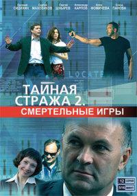 Смотреть Тайная стража 2: Смертельные игры онлайн на Кинопод бесплатно