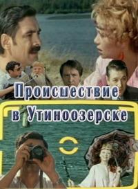 Смотреть Происшествие в Утиноозерске онлайн на Кинопод бесплатно