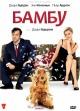 Смотреть фильм Бамбу онлайн на Кинопод бесплатно