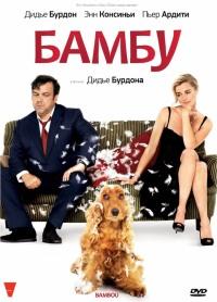 Смотреть Бамбу онлайн на Кинопод бесплатно