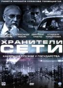 Смотреть фильм Хранители сети онлайн на KinoPod.ru бесплатно