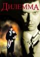 Смотреть фильм Дилемма онлайн на Кинопод бесплатно