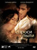 Смотреть фильм Спроси у пыли онлайн на KinoPod.ru бесплатно