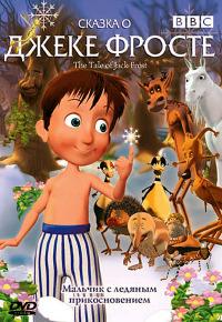 Смотреть Сказка о Джеке Фросте онлайн на Кинопод бесплатно
