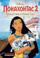 Смотреть фильм Покахонтас 2: Путешествие в Новый Свет онлайн на Кинопод бесплатно
