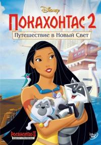 Смотреть Покахонтас 2: Путешествие в Новый Свет онлайн на Кинопод бесплатно