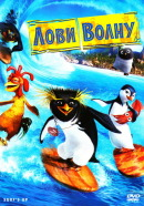Смотреть фильм Лови волну! онлайн на KinoPod.ru платно