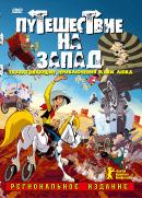 Смотреть фильм Путешествие на запад онлайн на Кинопод бесплатно