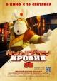 Смотреть фильм Кунг-фу Кролик онлайн на Кинопод бесплатно