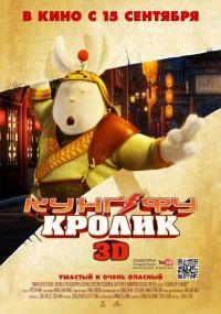 Смотреть Кунг-фу Кролик онлайн на Кинопод бесплатно