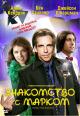 Смотреть фильм Знакомство с Марком онлайн на Кинопод бесплатно