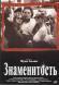 Смотреть фильм Знаменитость онлайн на KinoPod.ru бесплатно