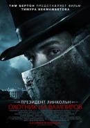 Смотреть фильм Президент Линкольн: Охотник на вампиров онлайн на KinoPod.ru платно