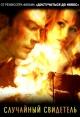Смотреть фильм Случайный свидетель онлайн на Кинопод бесплатно