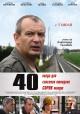 Смотреть фильм 40 онлайн на Кинопод бесплатно