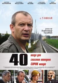 Смотреть 40 онлайн на Кинопод бесплатно