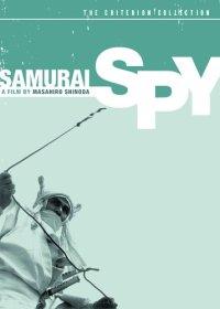 Смотреть Самурай-шпион онлайн на Кинопод бесплатно