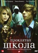 Смотреть фильм Проклятая школа онлайн на KinoPod.ru платно