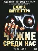 Смотреть фильм Чужие среди нас онлайн на KinoPod.ru бесплатно