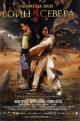 Смотреть фильм Воин севера онлайн на Кинопод бесплатно