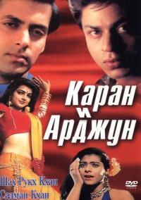 Смотреть Каран и Арджун онлайн на Кинопод бесплатно