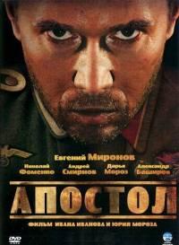 Смотреть Апостол онлайн на KinoPod.ru бесплатно