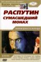 Смотреть фильм Распутин: Сумасшедший монах онлайн на Кинопод бесплатно