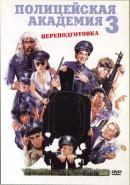 Смотреть фильм Полицейская академия 3: Переподготовка онлайн на KinoPod.ru платно