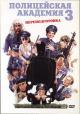 Смотреть фильм Полицейская академия 3: Переподготовка онлайн на Кинопод бесплатно