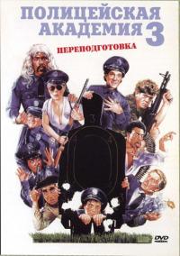 Смотреть Полицейская академия 3: Переподготовка онлайн на Кинопод бесплатно