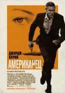 Смотреть фильм Американец онлайн на Кинопод бесплатно