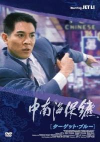 Смотреть Телохранитель из Пекина онлайн на Кинопод бесплатно